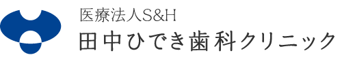 田中ひでき歯科ブログ(福岡市城南区干隈の歯医者|最寄駅七隈駅